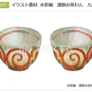 水彩画 湯飲み茶わん 九谷焼