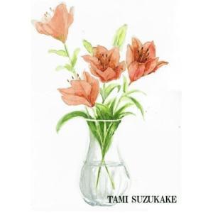 絵画販売・水彩・原画「オレンジ色の百合の花」