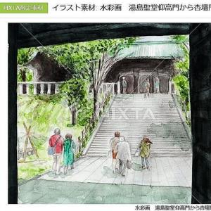 イラスト素材: 水彩画 湯島聖堂仰高門から杏壇門