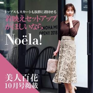 #田中みな実 さん着用♪Noela 『美人百花』10月号掲載新作のご紹介♪