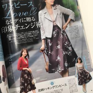 美人百花10月号で舞川あいくさんが着用していたドッキングワンピースが使える!