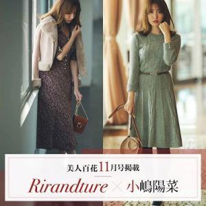 Rirandture×小嶋陽菜さん 美人百花11月号掲載商品♪