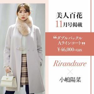 美人百花11月号』掲載♪小嶋陽菜さん着用の冬コート(Aラインコート)はこちら!