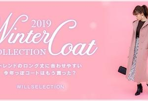もう買った?今年っぽいロングコート♪1枚で絶対可愛くなれるコートはこちらです♪