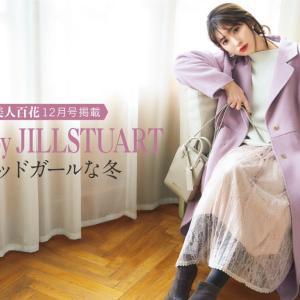 【JILL by JILLSTUART】小嶋陽菜さん着用♪美人百花12月号掲載アイテム♪