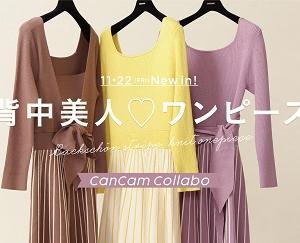 """CanCamコラボ""""♡ワンピース♪CanCam編集部×JILL by JILLSTUART"""
