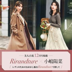 小嶋陽菜さん着用♪レディのためのおめかし服はRirandtureで探して♪特集♪