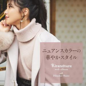 Rirandture×HINAKO SANO(佐野ひなこ)【ニュアンスカラーの華やかスタイル】