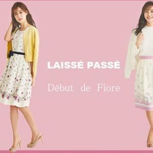 レッセパッセ今すぐゲット♪LAISSE PASSE 最新Collectionアイテムはこちら。