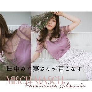 田中みな実さんが着るミッシュマッシュの新作がやっぱり可愛い♪ #田中みな実 #ミッシュマッシュ