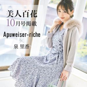 こんにちは★泉里香さん着用掲載アイテムをご紹介致します! Apuweiser-riche