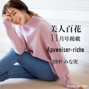 田中みな実さん着用!美人百花11月号掲載アイテム♡