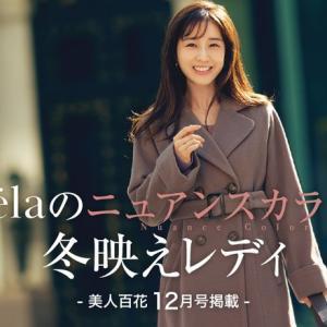 【美人百花 12月号掲載】田中みなみさんが着る♡ニュアンスカラーで冬映えレディコーデ❄️