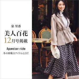美人百花12月号掲載 Apuweiser-riche × 泉里香