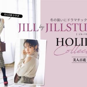 #道重さゆみ さんが着こなすムード満点の冬服が到着♡