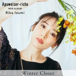 泉里香さん着用♡「WINTER CLOSET」★★CHECK★★