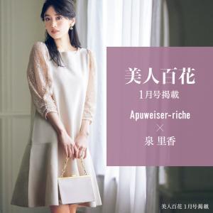 Apuweiser-riche×泉里香 お嬢様コーデ
