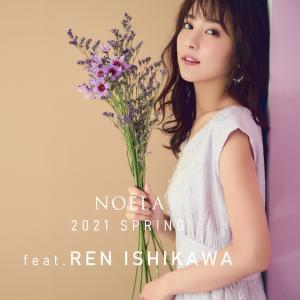 春らしいカラーで見せる、石川恋さんが着るNoelaのCOLLECTION