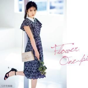 『美人百花5月号』現在発売中です! 道重さゆみさん着用ワンピースもう見ていただけましたか?