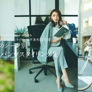 これさえあればOK♪宮田聡子さん着用の美(うつく)シルエットテーパードパンツ