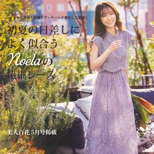 初夏の日差しによく似合うNoelaの繊細レース -美人百花5月号掲載-