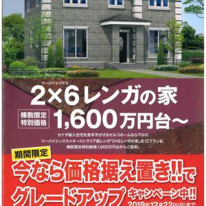 2×6レンガの家