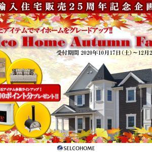 Selco Home Autumn Fair