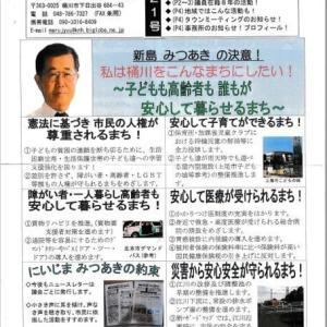 桶川市議の「新島 みつあき ニュースレター」を読む