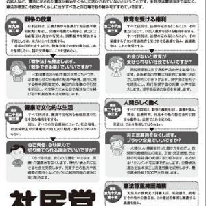 2019年11月全党員会議   11月22日に「憲法」新報号外を配布