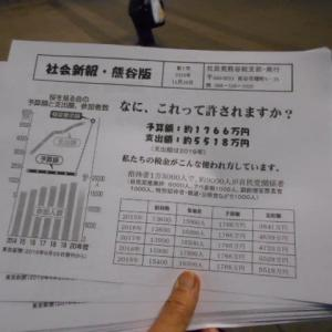 熊谷駅頭街宣 テーマは「憲法」と「桜を見る会」