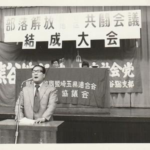 「あの時の写真」 第6回 熊谷地区部落解放共闘会議・結成大会