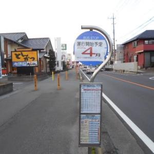 路線バス「籠原駅南口⇔深谷日赤病院線」に関心を持つか