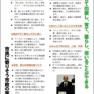 坂戸市議選始まる  「小さな声が街を変える」 武井 誠さん