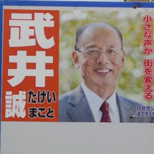 「武井誠ホームページを考える」ブログへのコメント