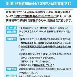 熊谷市のコロナ対策「小規模事業者緊急支援事業」11日から受付