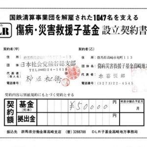 国鉄清算事業団を解雇された1047名を支える傷病・災害救援子基金