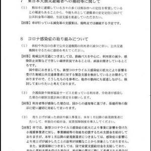 熊谷市の「STOPコロナ」地域公共交通支援事業