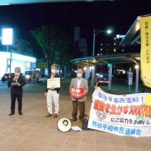 20201029 改憲発議をさせない 熊谷駅頭宣伝