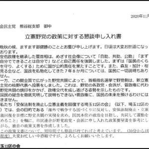 安保法制を廃止し立憲主義を回復する埼玉12区の会との懇談