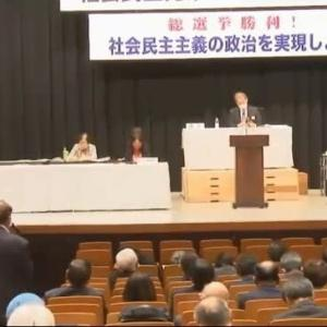 2020年11月全党員会議  熊谷総支部は、こらからも「社民党」