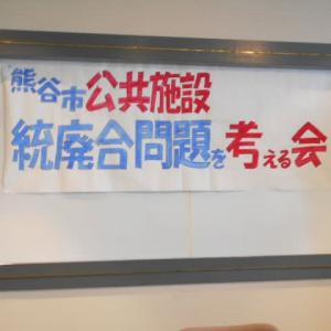 総会と記念講演 熊谷市公共施設の統廃合を考える会