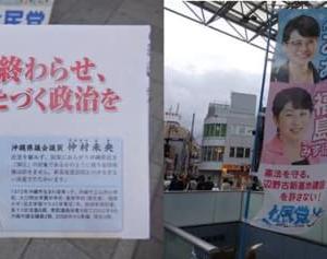 仲村みお応援団 朝霞駅で政策チラシ配布を行う