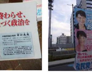 仲村みお応援団 朝霞台駅で宣伝活動行う