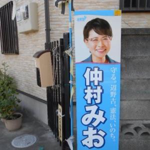 参議院選の意思統一  社民党埼玉・北ブロック会議