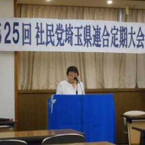 社民党埼玉県連合第25回定期大会