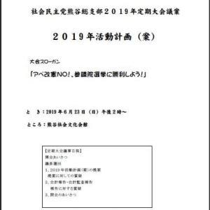 参院選へ総力 2019年熊谷総支部定期大会