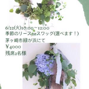 この時期ならではのお花のワークショップ募集中