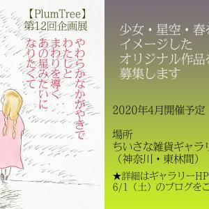 【PlumTree】第12回企画展「ポラリスの少女」 本日6/5(水)より作家さま募集開始です