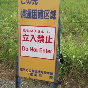 恐山へ歩き旅14歩 福島県富岡町~南相馬市