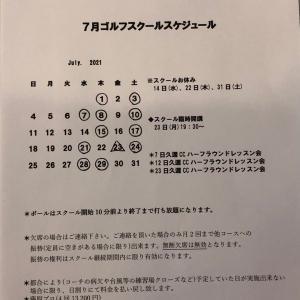 7月スクールスケジュール